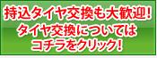 タイヤ 天童・酒田